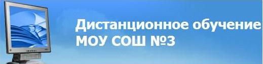 Дистанционное обучение МОУ СОШ №3 г. Балашова